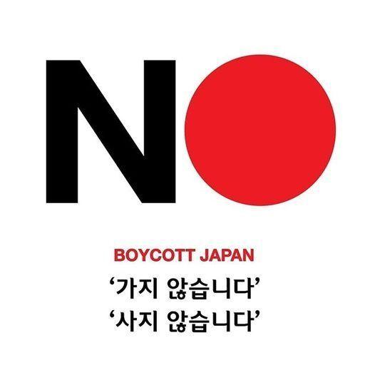 일본불매운동