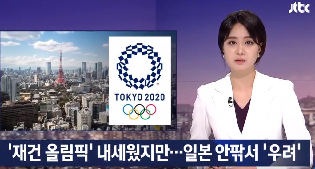 방사능 도쿄올림픽 위험성