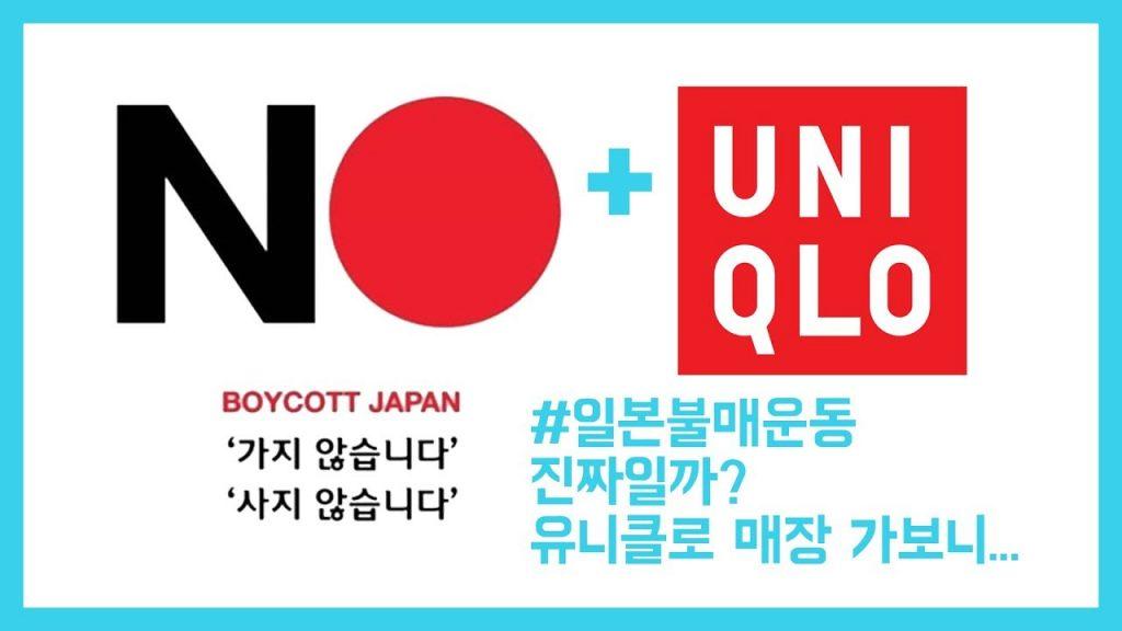 일본재품 불매운동
