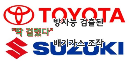 방사능검출토요타/배기가스조작스즈키