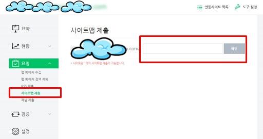 네이버 사이트맵 제출