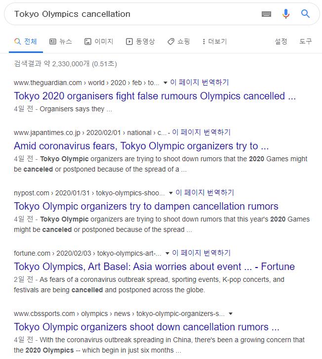 도쿄올림픽 취소 검색