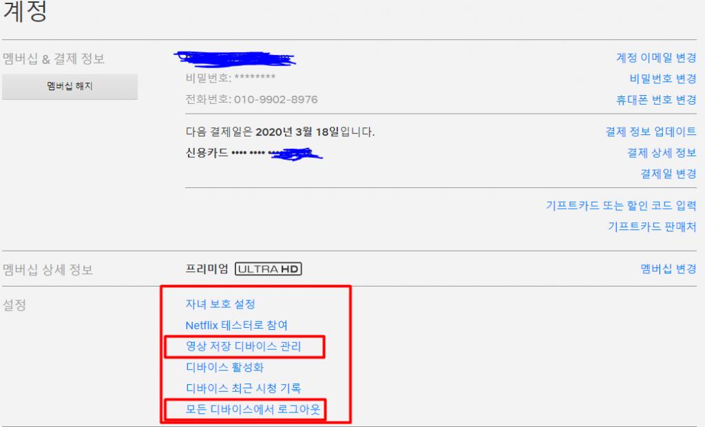 넷플릭스 추천 꿀팁_계정설정