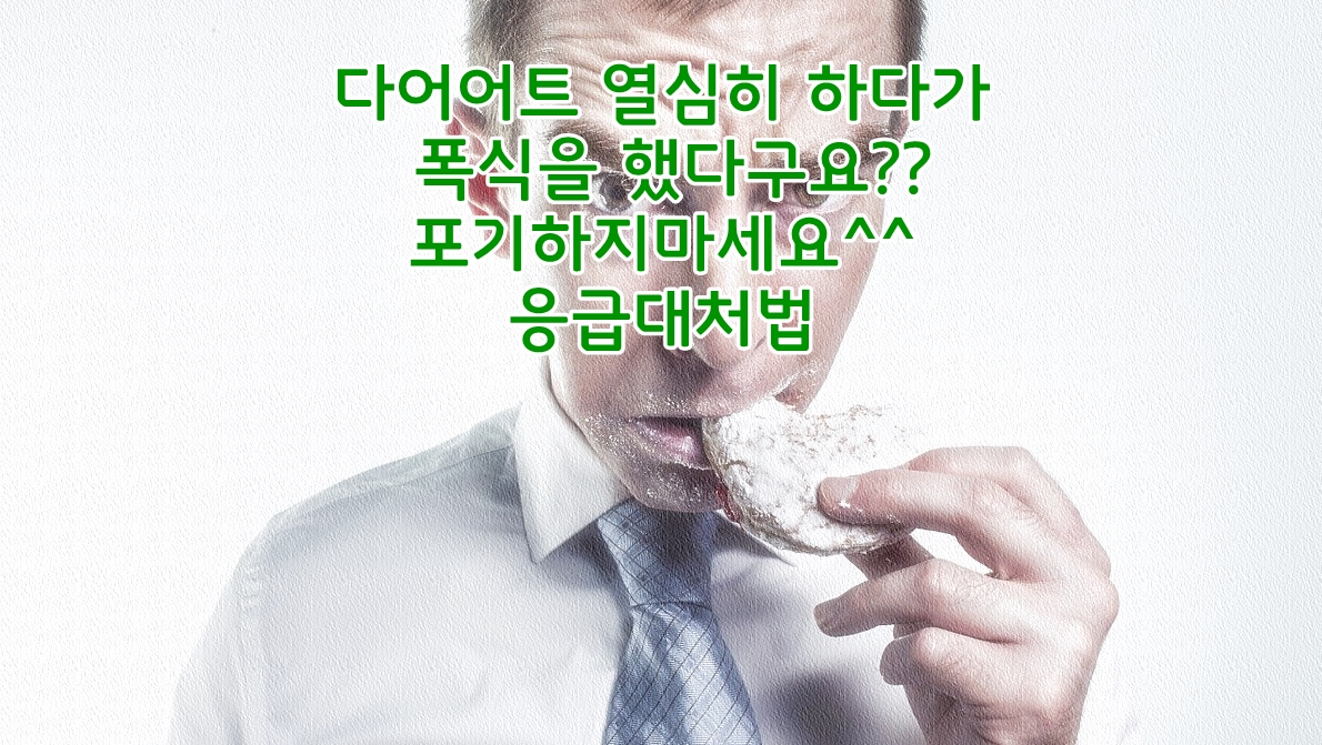 다이어트 폭식_응급대처법