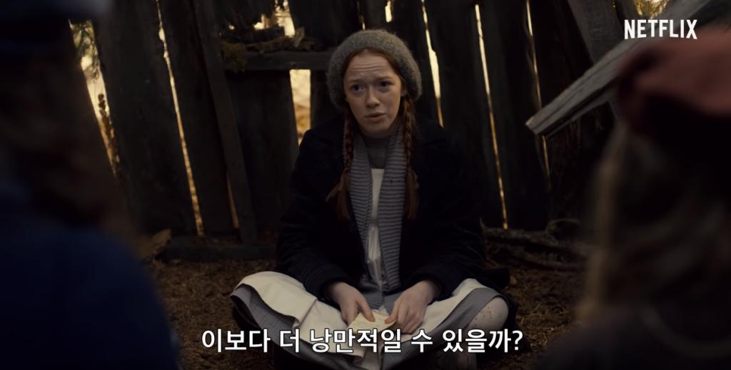 사랑스런 드라마_빨간머리앤