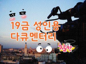 19금 성인 다큐 영화 추천