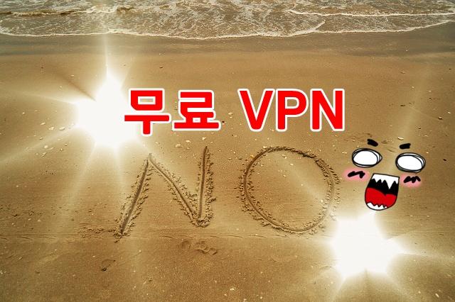 무료 VPN 사용-하지마세요
