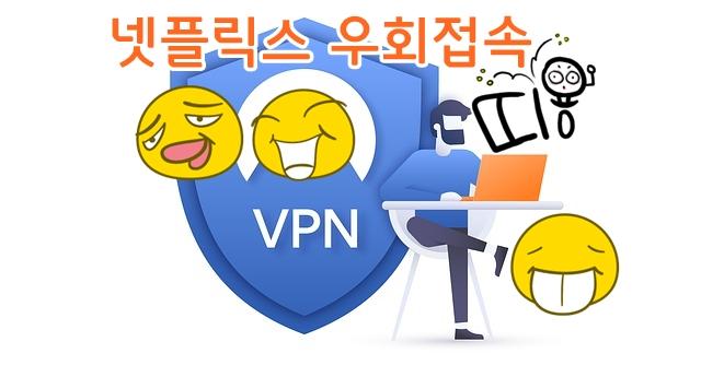 넷플릭스 vpn 우회접속