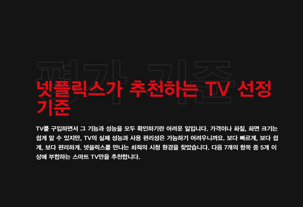 넷플릭스 TV추천