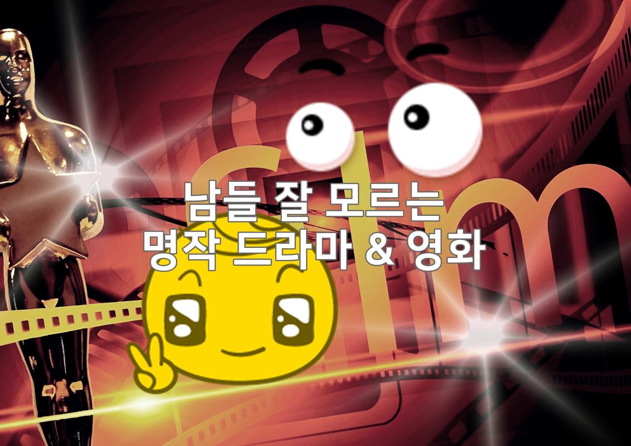 명작 드라마 영화 대표이미지