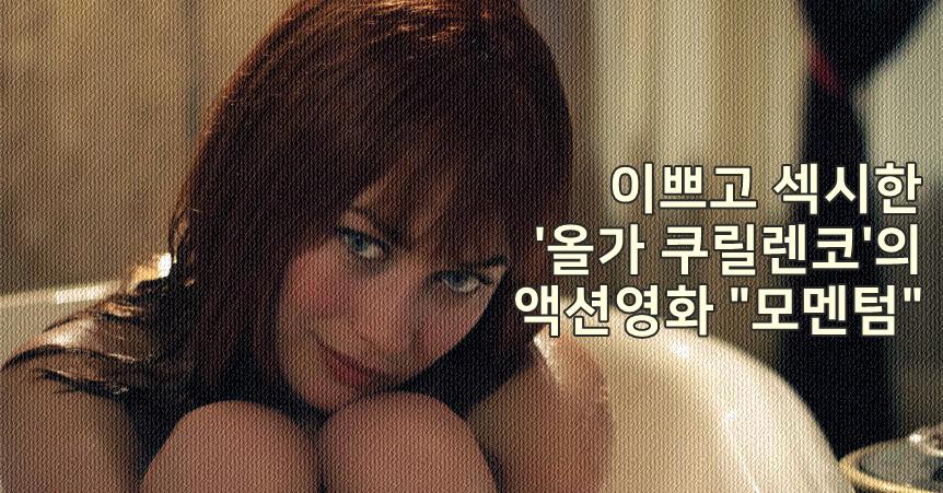 액션 영화 리뷰_모멘텀