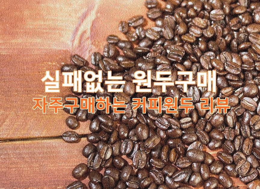 실패없는 커피원두구매