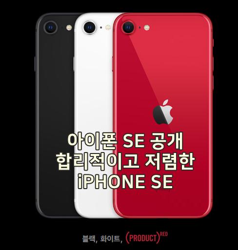 아이폰SE 공개