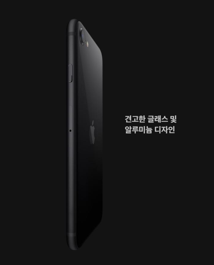 아이폰 SE 2 측면