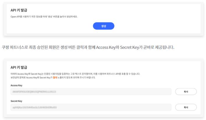 쿠팡 파트너스 자동_API