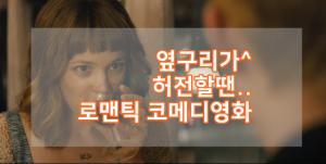 로맨틱 코메디영화 추천