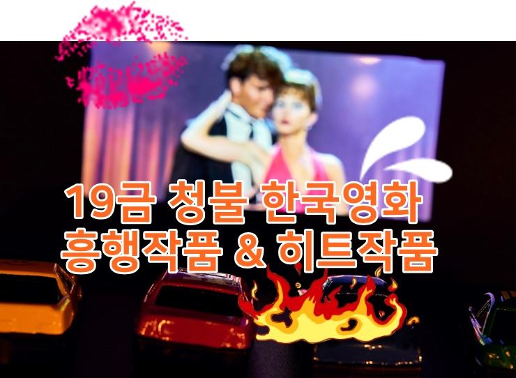 19영화 청불영화_한국영화