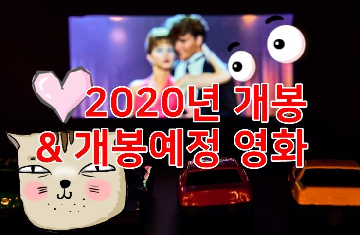 2020년 개봉 영화