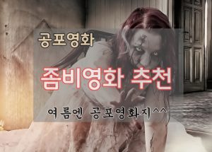 공포 좀비영화 추천