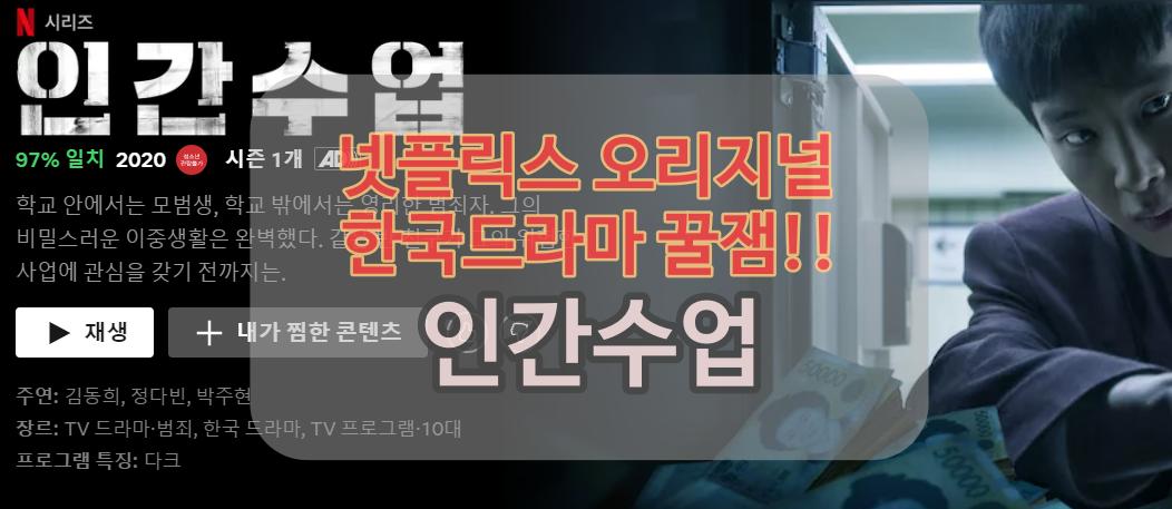 넷플릭스 오리지널 한국드라마_인간수업
