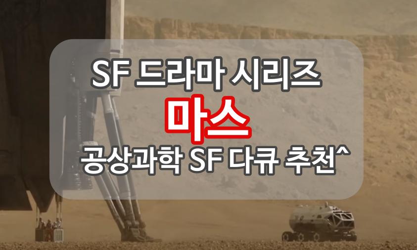 공상과학 SF드라마 시리즈_마스