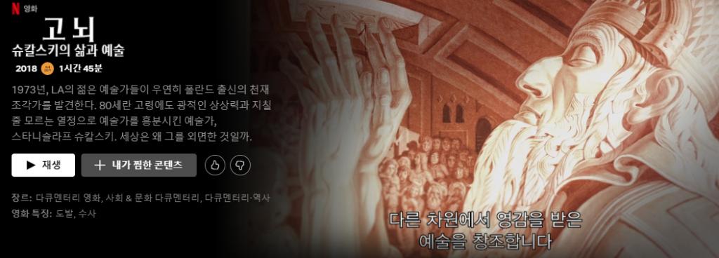 넷플릭스 예술 다큐 추천_고뇌