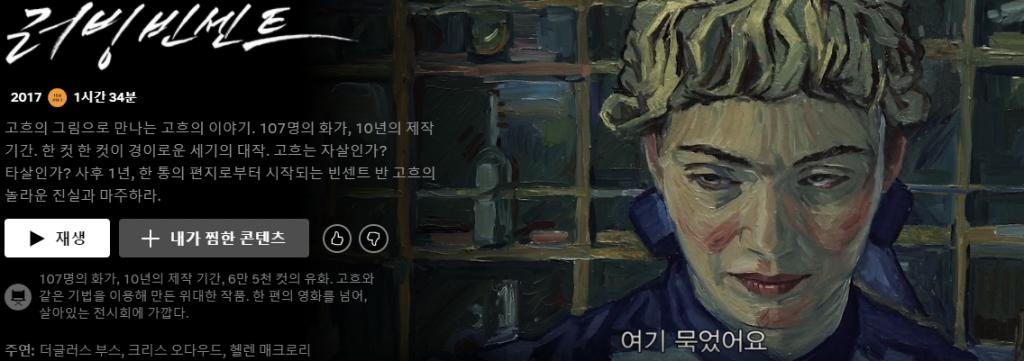 넷플릭스 예술 미술 다큐_러빙빈센트