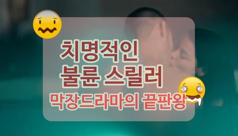 막장드라마 끝판왕_검은욕망