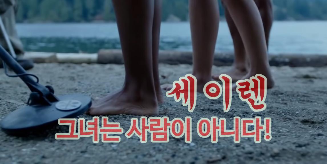 웨이브 추천미드_세이렌