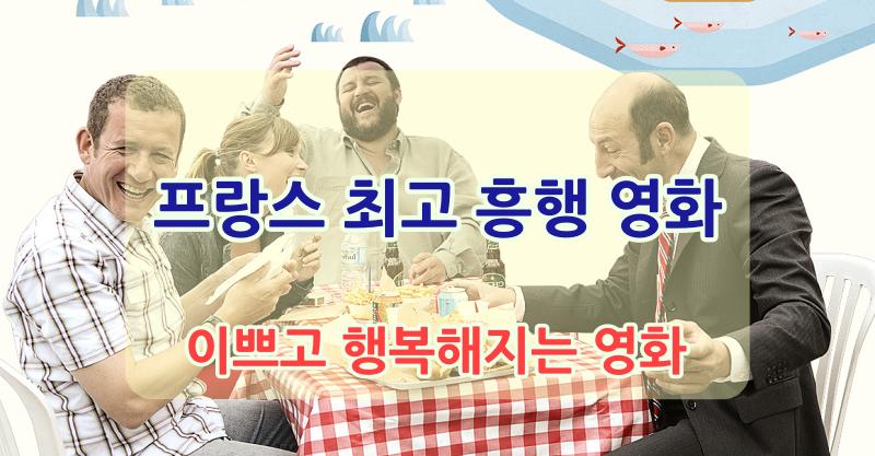 프랑스 추천영화_알로, 슈티