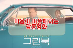 마음이 따뜻해지는 감동적인 명작 영화_그린북