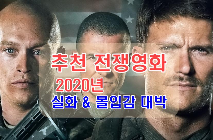 2020년 전쟁영화 추천_아웃포스트