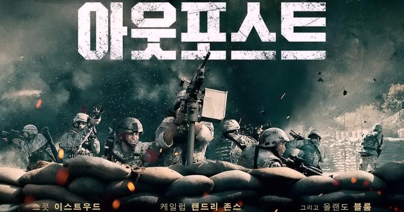 실화 전쟁영화 추천_아웃포스트_표지