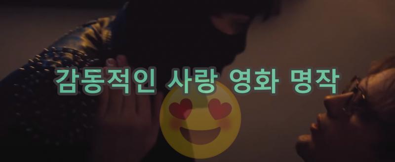감동적인 사랑영화_아이 오리진스