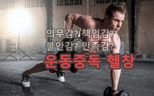 운동중독 헬창